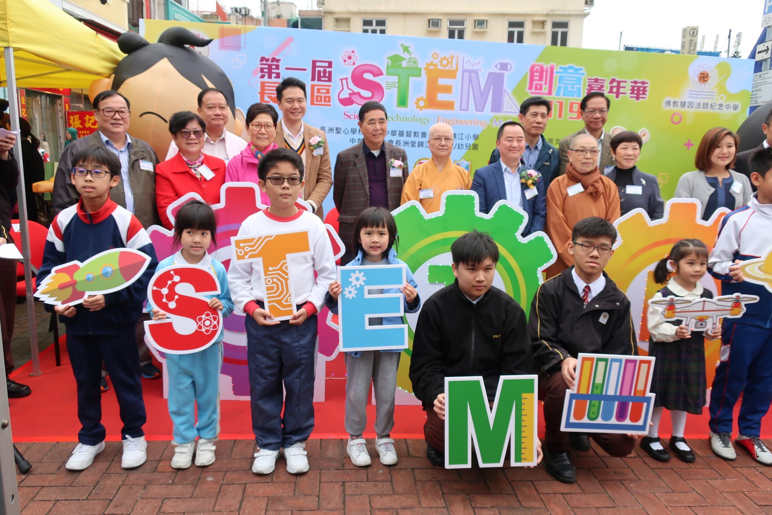 (18-19年度)2019-2-23–參與第一屆長洲STEM創意嘉年華