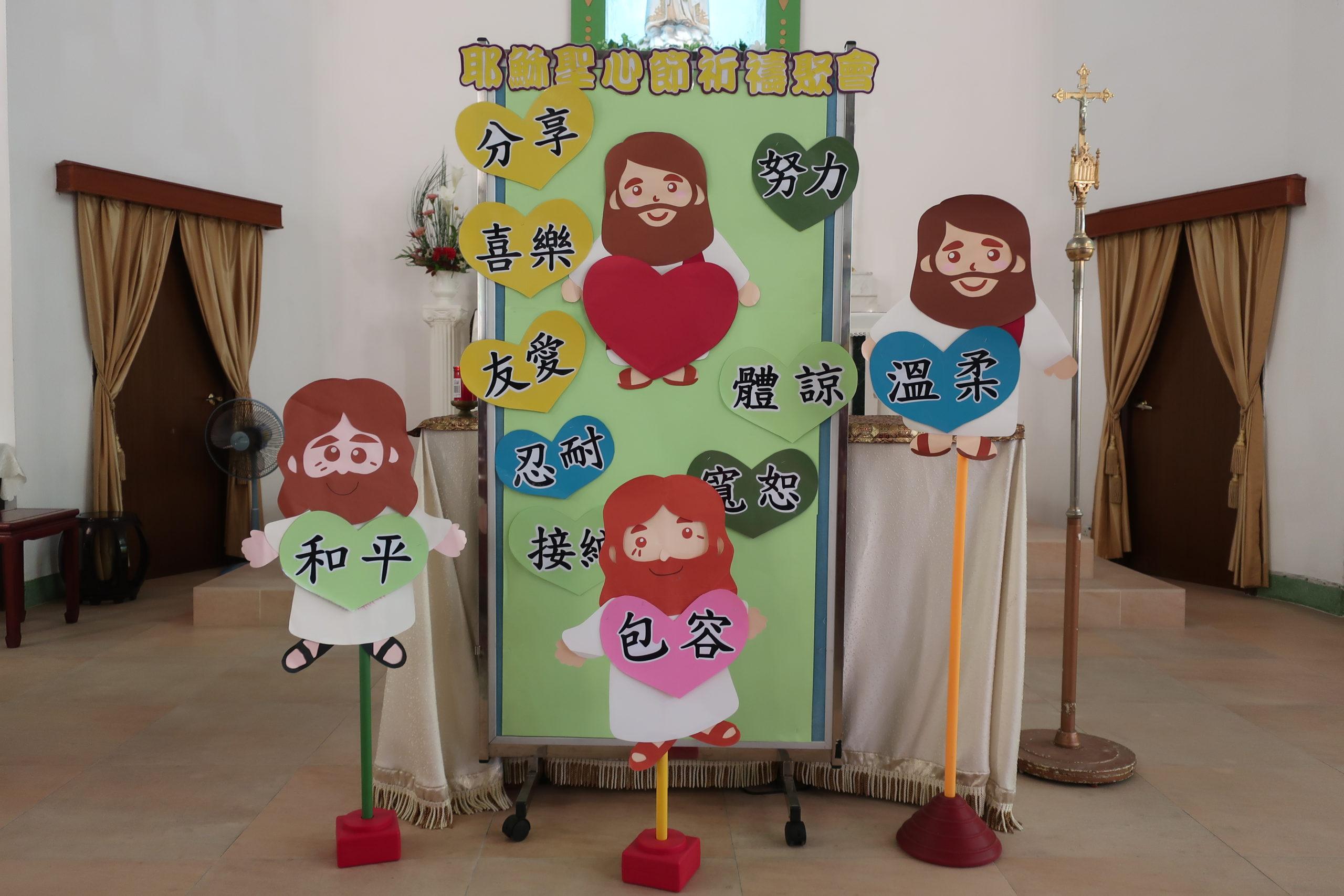 (20-21年度)2021-6-1–耶穌聖心節活動